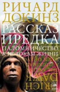 Ричард Докинз, Рассказ предка. Паломничество к истокам жизни, анонсы книг