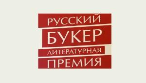 """""""Русский Букер"""", литературные премии"""