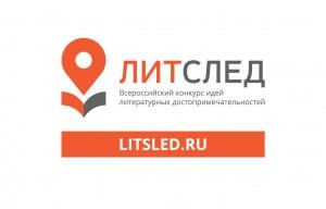 литературные достопримечательности, Год литературы 2015