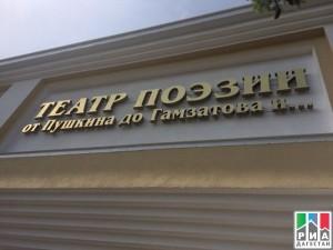 Театр поэзии в Дагестане, От Пушкина до Гамзатова и..., Год литературы 2015