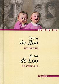 Тесса де Лоо «Близнецы»