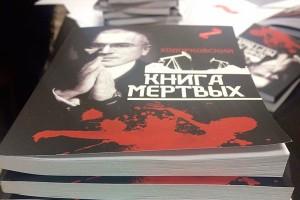 """Ходорковский. Книга мертвых"", анонсы книг"