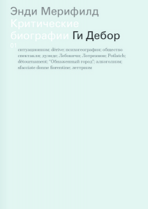 Энди Мерифилд, Ги Дебор, анонсы книг