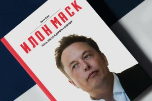Эшли Вэнс, Илон Маск. Tesla SpaceX и дорога в будущее, анонсы книг