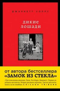 Джаннетт Уоллс, Дикие лошади, анонсы книг