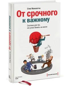 ot_srochnogo_k_vagnomu_3d_1800