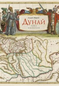 Андрей Шарый, Дунай. Река империй, анонсы книг