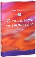 Анна Никольская, В самолете со страусом, анонсы книг