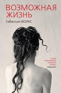 Себастьян Фолкс, Возможная жизнь, анонсы книг