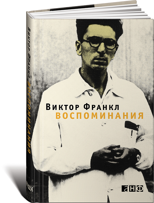 Виктор Франкл Сказать жизни  Да Книга Читать онлайн