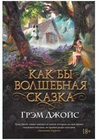 Грэм Джойс, Как бы волшебная сказка, анонсы книг