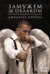 Джонатан Кэрролл, Замужем за облаком, анонсы книг