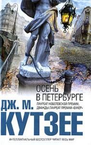 Дж. М. Кутзее «Осень в Петербурге»