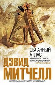 Дэвид Митчелл «Облачный атлас»