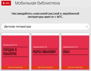 Мобильная библиотека, электронная литература, ЛитРес