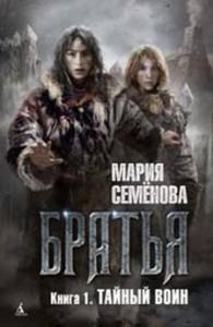 Мария Семенова, Братья. Тайный воин, анонсы книг
