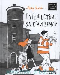 Петр Власов, Путешествие за край Земли, книги для детей