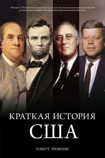 Роберт Римини «Краткая история США