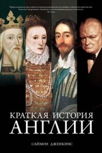 Саймон Дженкинс, Краткая история Англии, анонсы книг