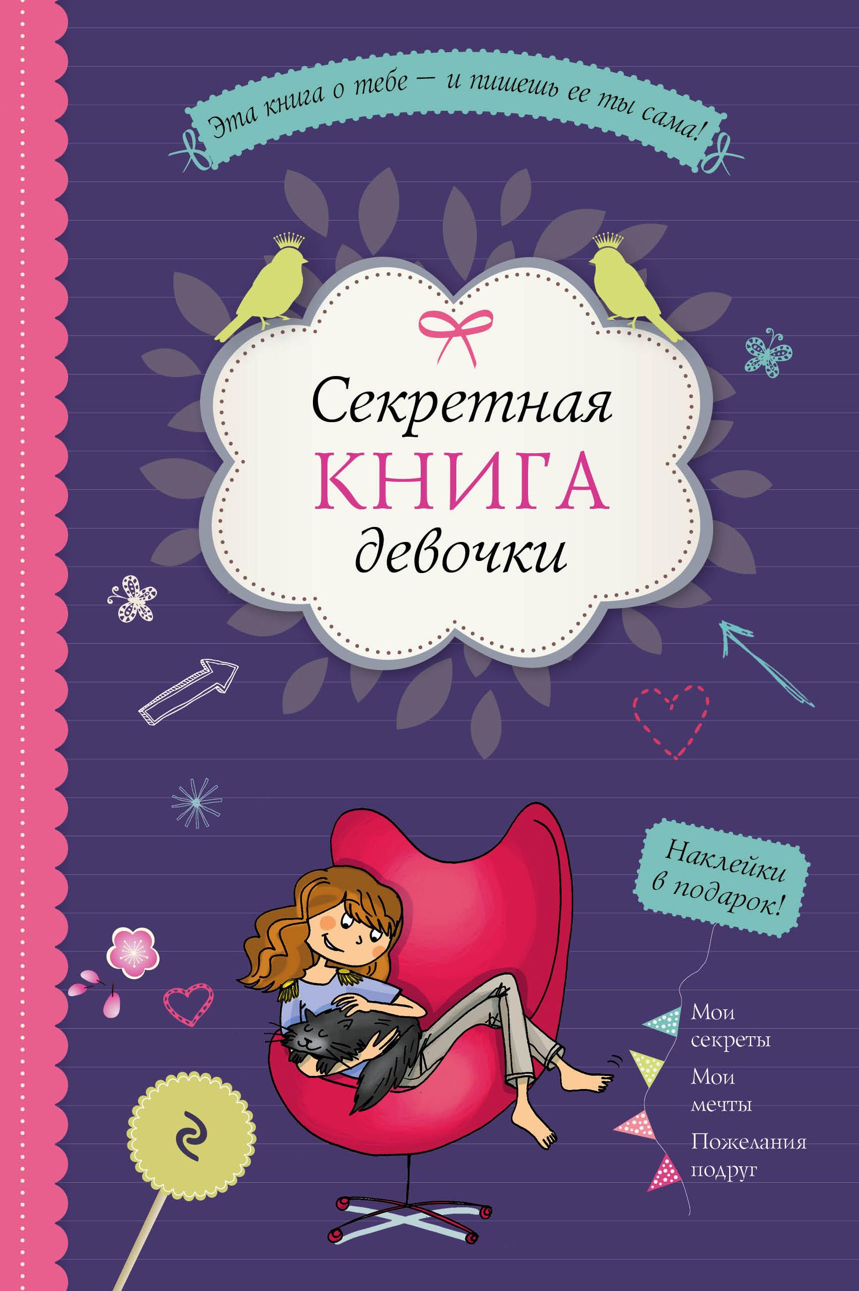 Личная книга девочки купить