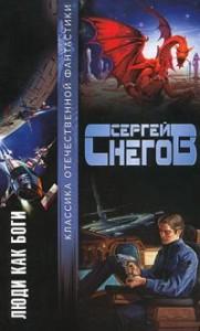 Сергей Снегов, Люди как боги, анонсы книг