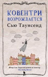 Сью Таунсенд, Ковентри возрождается, анонсы книг