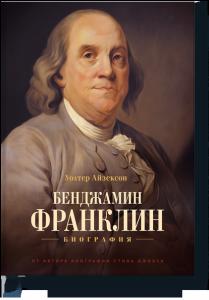 Уолтер Айзексон, Бенджамин Франклин. Биография, анонсы книг