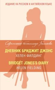 дневник Бриджит Джонс обложка