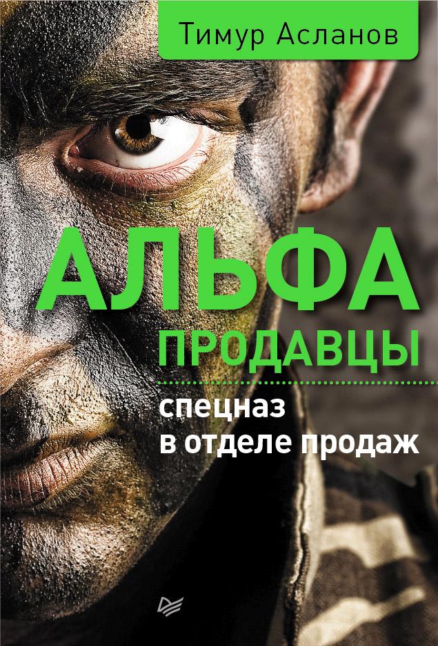 Тимур Асланов, Альфа-продавцы: спецназ в отделе продаж, деловая литература