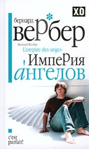 Бернард Вербер «Империя ангелов»