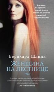 Бернхард Шлинк, Женщина на лестнице, анонсы книг