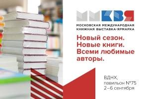 ММКВЯ 2015, книжные выставки, книжные ярмарки