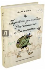 Владимир Левшин, Путевые заметки Рассеянного Магистра, анонсы книг