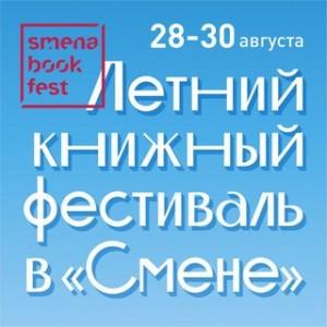 ІІІ Летний книжный фестиваль, новости литературы