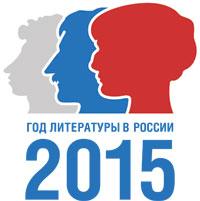 Литературная Евразия, новости литературы, Год литературы 2015