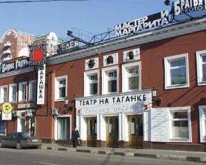 Театр на Таганке, поэтический вечер, вечер Есенина