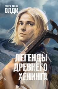 Генри Лайон Олди, Легенды древнего Хенинга, анонсы книг