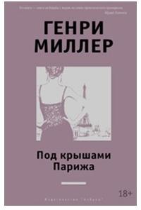 Генри Миллер, Под крышами Парижа, анонсы книг
