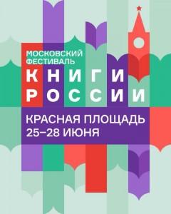 Книги России, книжные фестивали, Год литературы 2015