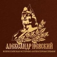 литературная премия «Александр Невский», новости литературы