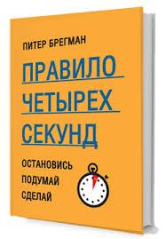 Питер Брегман, Правило четырёх секунд, анонсы книг