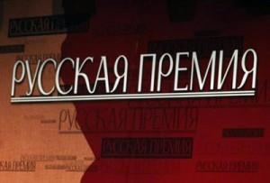 Русская премия, литературные премии, премии по литературе