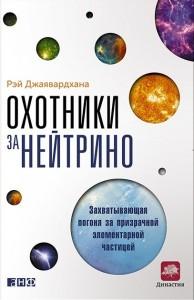 Рэй Джаявардхана, Охотники за нейтрино, анонсы книг