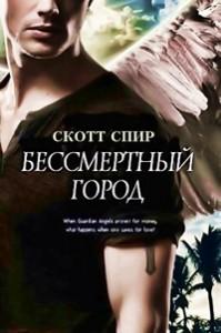Скотт Спир «Бессмертный город»