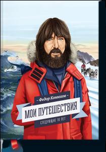 Федор Конюхов, Мои путешествия. Следующие 10 лет, анонсы книг