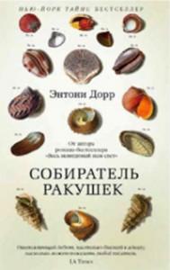 Энтони Дорр , Собиратель ракушек, анонсы книг