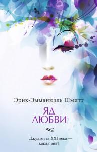 Эрик-Эммануэль Шмитт, Яд любви, анонсы книг