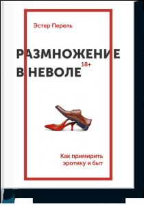Эстер Перель, Размножение в неволе, анонсы книг