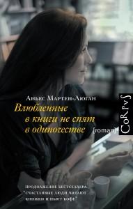 Martin-Lugan-Vlyublyionnye-large