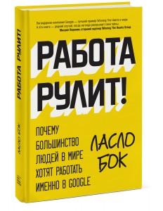 rabota_rulit_3d_1800